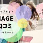 VIAGE 口コミ Aカップ